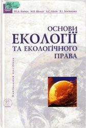 Книга Основи екології та екологічного права