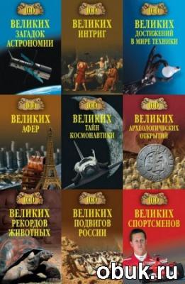 Книга Серия книг 100 великих (127 книг)