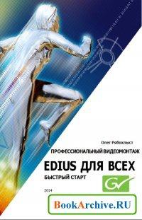 Книга Профессиональный видеомонтаж. Edius для всех. Быстрый старт