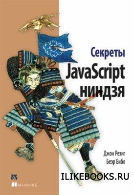 Книга Джон Резиг, Беэр Бибо - Секреты JavaScript ниндзя