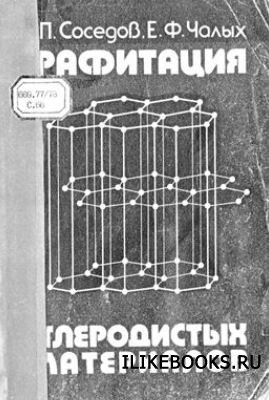 Книга Соседов В.П., Чалых Е.Ф. - Графитация углеродистых материалов