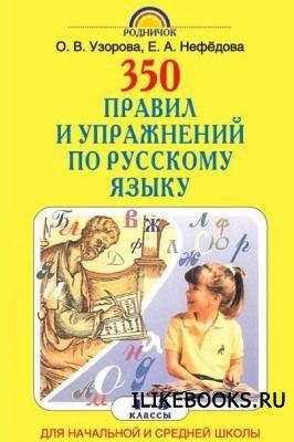 Книга Узорова О.В., Нефедова Е.А. - 350 правил и упражнений по русскому языку. 1-5 классы