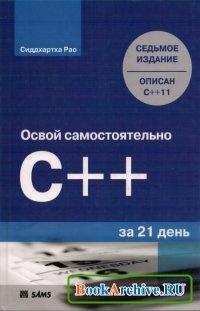 Книга Освой самостоятельно C++ за 21 день. 7-е издание