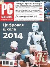 Книга PC Magazine № 8 август 2014 Россия