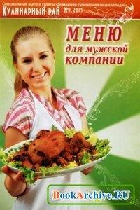 Кулинарный рай № 1 2013 Меню для мужской компании.