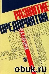 Книга В. А. Гончарук. Развитие предприятия