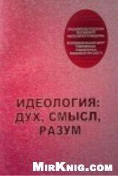 Книга Идеология. Дух, смысл, разум