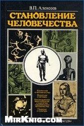 Книга Становление человечества