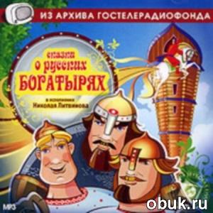 Журнал Сказки о русских богатырях (аудиокнига)