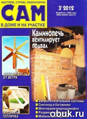 Книга Сам №3 (март 2012)