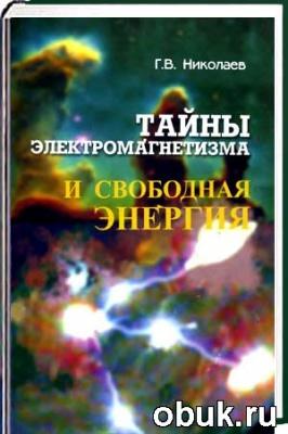 Книга Тайны электромагнетизма и свободная энергия