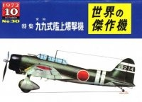 Журнал Famous Airplanes Of The World old series 30 (10/1972): Aichi D3A1 Val Type 99 Carrier Dive Bomber.