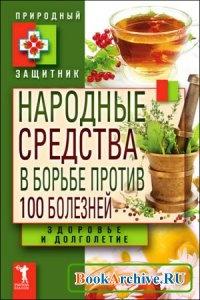 Книга Народные средства в борьбе против 100 болезней. Здоровье и долголетие.