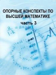 Книга Опорные конспекты по высшей математике (часть 3)