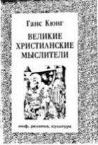 Книга Великие христианские мыслители