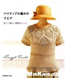 Журнал Knit wear beautiful pineapple NV 70184 2013