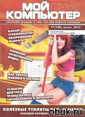 Журнал Мой друг компьютер №17 (август 2012)