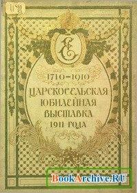 Книга Художественно-иллюстрированный исторический альбом Царскосельской юбилейной выставки 1911.