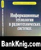 Книга Информационные технологии в радиотехнических системах djvu+ocr 23Мб