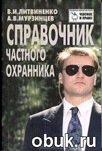 Книга Справочник частного охранника