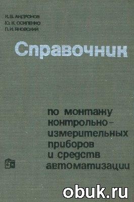 Книга Справочник по монтажу контрольно-измерительных приборов и средств автоматизации