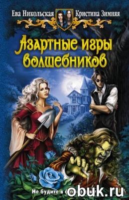 Книга Ева Никольская, Кристина Зимняя. Азартные игры волшебников