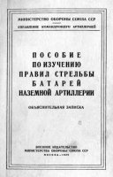 Книга Пособие по изучению правил стрельбы батарей наземной артиллерии pdf 18,75Мб