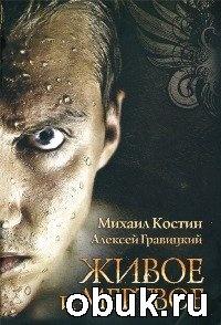 Книга Михаил Костин, Алексей Гравицкий. Живое и мертвое