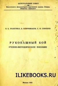Книга Полетика В.К., Примаков Б.В. - Рукопашный бой. Учебно-методическое пособие