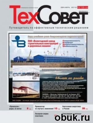 Книга ТехСовет №12 2012