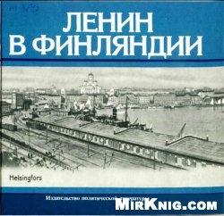 Книга Ленин в Финляндии
