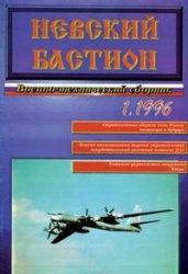Журнал Невский бастион №1 1996