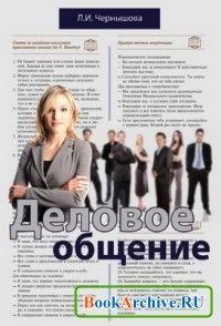 Деловое общение: Электронное учебное пособие.