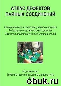 Книга Атлас дефектов паяных соединений