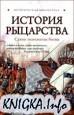 Книга История рыцарства. Самые знаменитые битвы