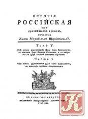 Книга История Российская от древнейших времен. Том 5. Часть 1.