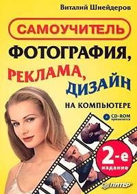 Книга Виталий Шнейдеров Фотография, реклама, дизайн на компьютере. Самоучитель ( CD-ROM)