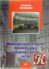Книга Микропроцессорная автоматика и релейная защита электроэнергетических систем