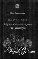 Книга Вамачара. Путь Левой Руки в Тантре