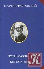 Книга Пути русского богословия (4-е издание)