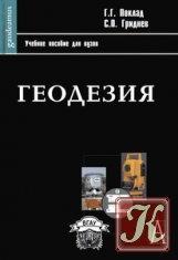 Книга Геодезия