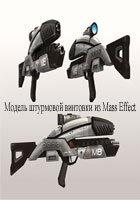 Книга Модель штурмовой винтовки M8