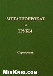 Книга Металлопрокат и трубы. Справочник