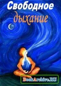 Книга Свободное дыхание.
