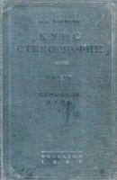 Книга Курс стенографии. Часть I. Основной курс