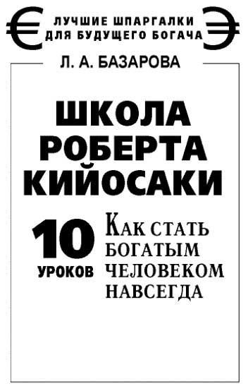 Книга Базарова Лариса - Школа Роберта Кийосаки. 10 уроков, как стать богатым человеком навсегда