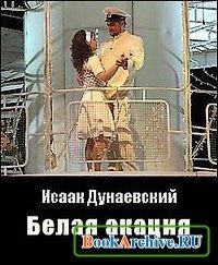 Аудиокнига Белая акация (Аудиоспектакль).