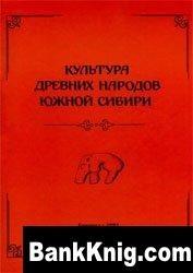Книга Культура древних народов Южной Сибири.