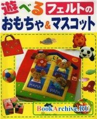 Книга Felt Mascot Toys & Play №10 2001.