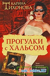 Книга Прогулки с Хальсом.